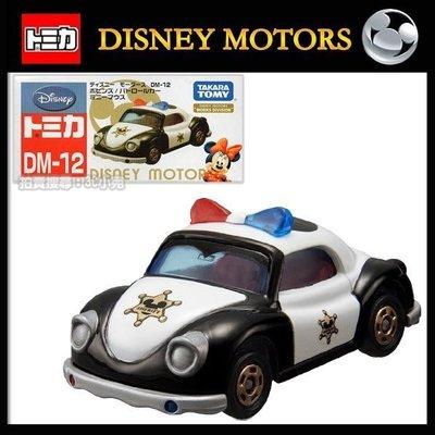 多美小汽車,夢幻迪士尼系列,米妮警車~ DM-12,美美價180元,可面交~