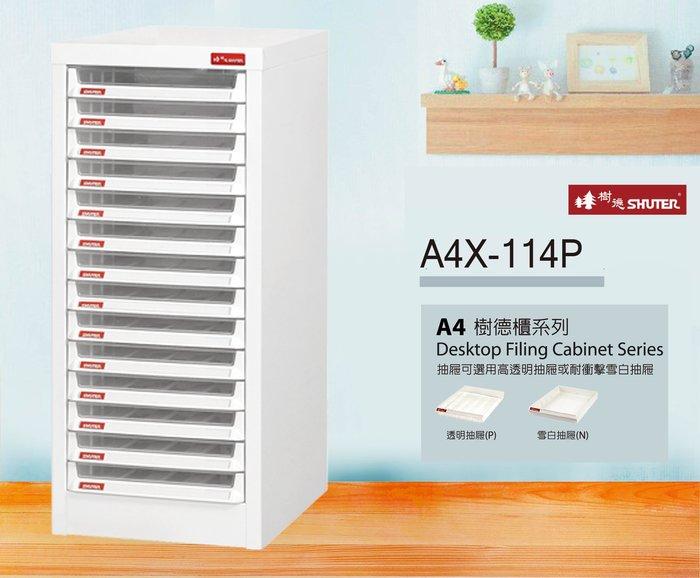 【辦公收納系列】落地型資料櫃 A4X-114P (檔案櫃/文件櫃/公文櫃/收納櫃/效率櫃)