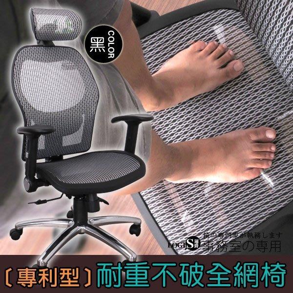 台灣製工程師護腰熱銷款!! 電腦椅 辦公椅 人體工學椅 G60AS 全網椅 主管椅 椅子 桌椅