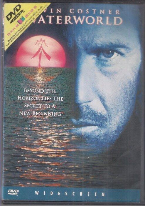 水世界 - 凱文科斯納 主演 - 二手市售版DVD(下標即售)