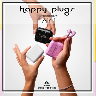 『愛拉風興大店』獨家贈送收納盒 Happy Plugs air 1 大理石 藍芽5.0 真無線 觸控式耳機 雜誌推