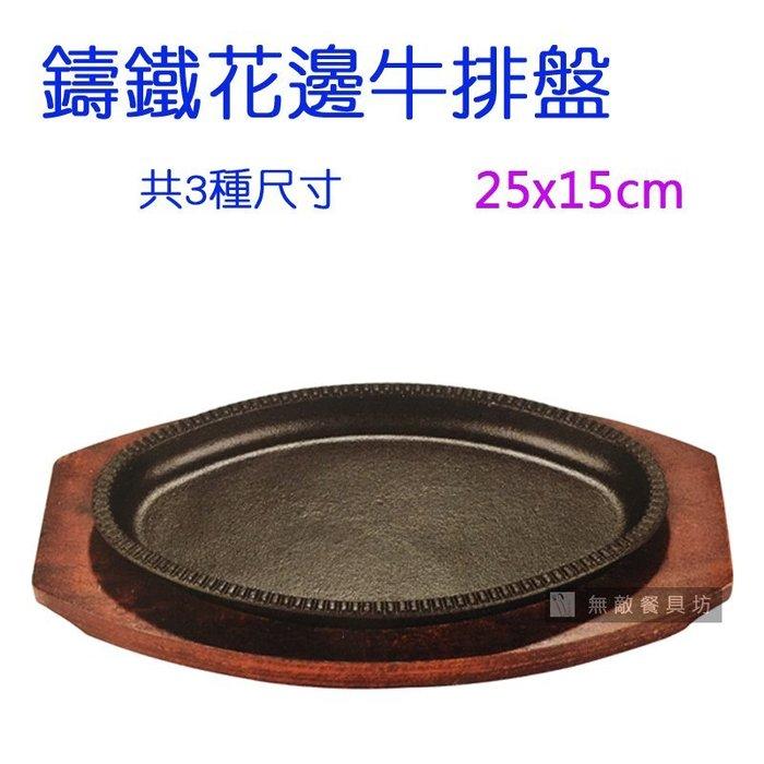 【無敵餐具】鑄鐵花邊牛排盤(25x15cm+木盤)純鐵料精鑄製~不掉漆耐熱500度以上使用安全衛生量多來電【JT-15】