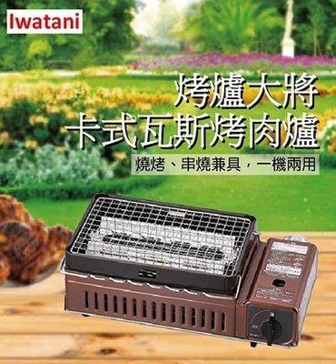 IWATANI 岩谷 鋼板紅外線 烤肉串燒 卡式瓦斯爐 燒烤爐-CB-RBT-W