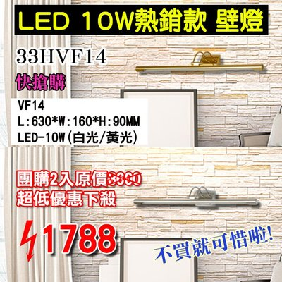 §LED333§(33HVF14)《團購2入組》化妝台 LED-10w*1 整組壁畫燈有金/銀色 保固 另有壁燈