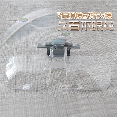 玉見真實 鑑定儀器~眼鏡夾式2X 輔助型放大鏡 頭戴式 嫁接睫毛 美容 手術鏡 老人鏡 鐘錶 眼鏡MCOTJL032