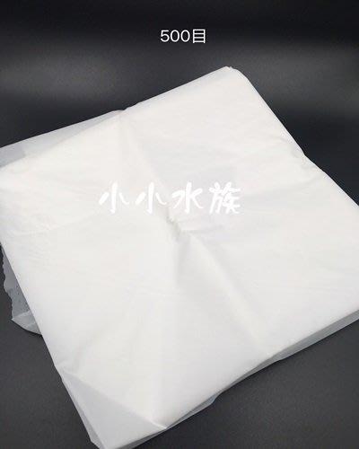 【亮亮水族】濾豐年蝦/微生物/食品/油漆專用濾網篩網(100*100CM/張)500目~售300元