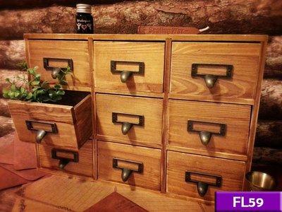 【現貨】實木九格抽屜收納盒 (舊木色) FL59 抽屜 收納箱 收納盒 工業風 北歐 LOFT 復古 美式
