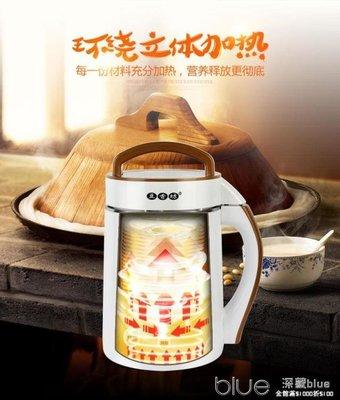 【全場免運】多功能全自動加熱不銹鋼豆漿...
