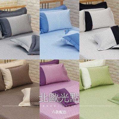 《40支紗》信封式枕套 -2入 【共6色】北歐光點 100%精梳棉 -麗塔寢飾-