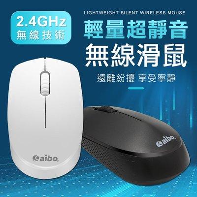 台灣公司貨 2.4G 無線光學滑鼠 滑鼠 筆電滑鼠 無線滑鼠