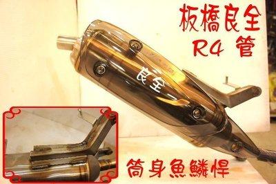 板橋良全 銳澤(毒蛇) R4 排氣管 優惠價 $4200元 (送白鐵螺絲) 數量有限