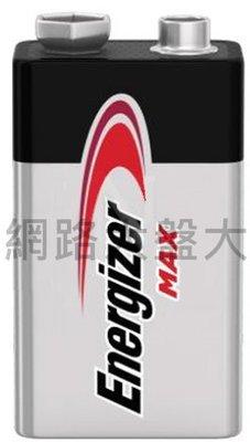#網路大盤大#勁量Energizer 9V鹼性電池 (收縮1入)1顆$50元 購買12顆以上1顆$45元 新莊可自取