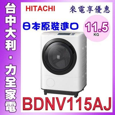 限台中【大利】HITACHI日立滾筒洗衣機【11.5KGBDNV115AJ】歡迎來電詢問