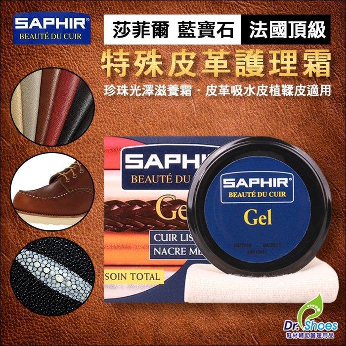 法國saphir莎菲爾特殊皮革護理霜 編織包編織鞋珍珠皮 [鞋博士嚴選鞋材]