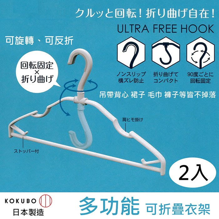 日本小久保 多功能可折疊衣架-二入KL070