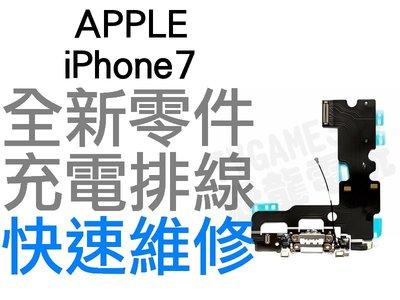APPLE iPhone 7 充電孔排線 無法充電 接觸不良 全新零件 專業維修【台中恐龍電玩】