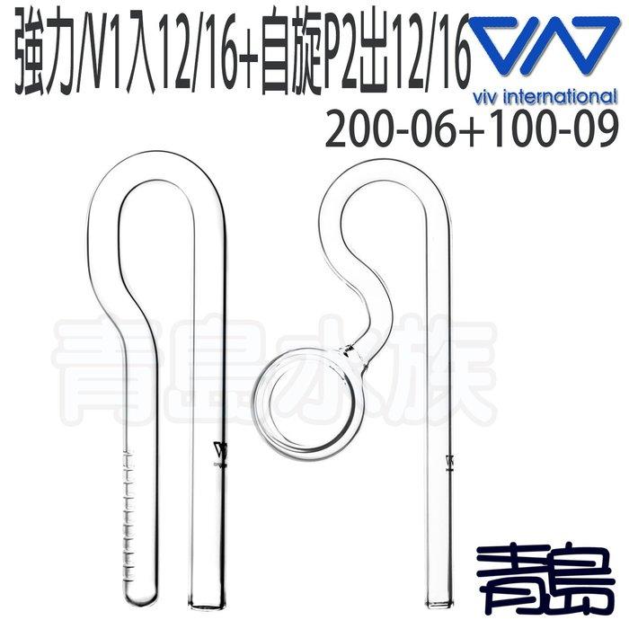 四月缺Y。青島水族。200-06+100-09香港VIV-玻璃=出入水組/強力/V1入12/16+自旋P2出12/16