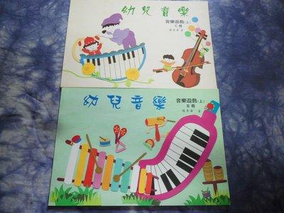【彩虹小館】C9童書~幼兒音樂 音樂遊戲(上) B冊+C冊~陳秀華 著~共2本