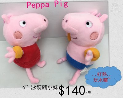 佩佩豬/喬治泳衣穿扮娃娃-6吋