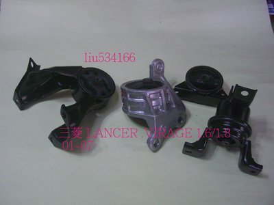 [e泰汽材] 三菱LANCER VIRAGE 01-07 自排.1.6/1.8 引擎腳.台灣新品.全台特價1600元