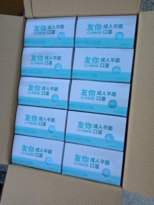 台灣製造康匠友你(同匠心)口罩 50片/盒裝 成人款平面藍色 每片都印有made in Taiwan