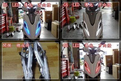新廣科技 G6 LED 小燈 導光 總成 白 藍 紅 紫 G6 125 G6 150 ABS 光條 光柱 小燈 日行燈