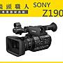 ☆ 鏡頭職人☆ ::: 租 Sony PXW- Z190 Z190 ...
