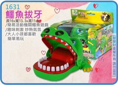 海神坊=1631 鱷魚拔牙 6吋 競賽玩具 鱷魚拔牙齒 拔牙整人玩具 親子遊戲 鱷魚咬咬樂 咬人玩具 13齒 30入免運