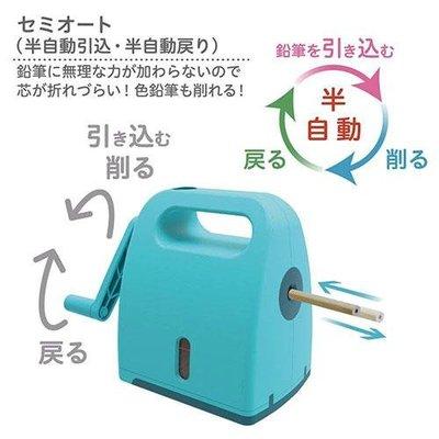 [霜兔小舖]日本代購  PACATTO  半自動削鉛筆機    開學季~