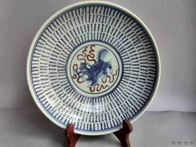 【聚寶閣】清代傳世青花瓷釉裏紅瓷盤 s...