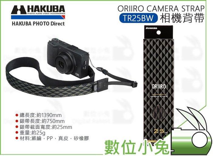 數位小兔【預購 HAKUBA TR25BW ORIIRO 編織相機肩帶 HA313420】防滑 相機背帶 小型相機 單眼
