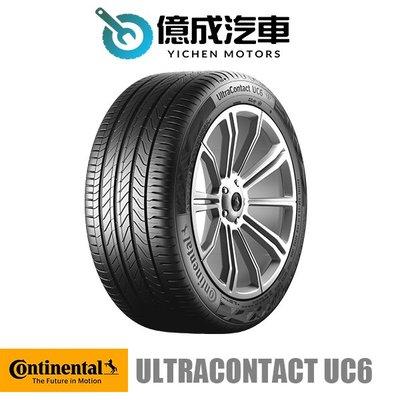 《大台北》億成輪胎鋁圈量販中心-德國馬牌輪胎 205/55 R 16 【UltraContact UC6】