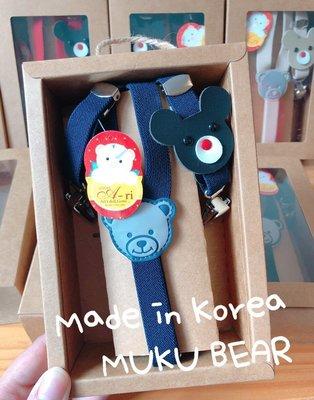 。MUKU BEAR。正韓國製。兒童背帶 吊帶  立體小熊 彈力。週歲 生日禮物【特價】
