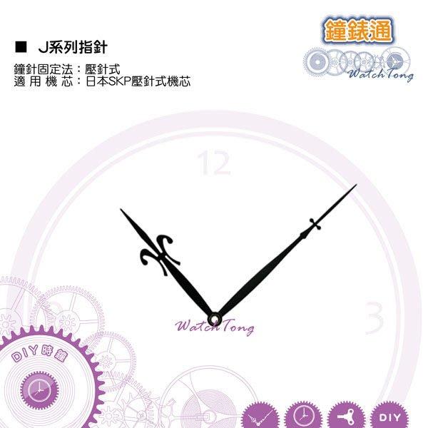 【鐘錶通】J系列鐘針 J112082 / 相容日本SKP壓針式機芯