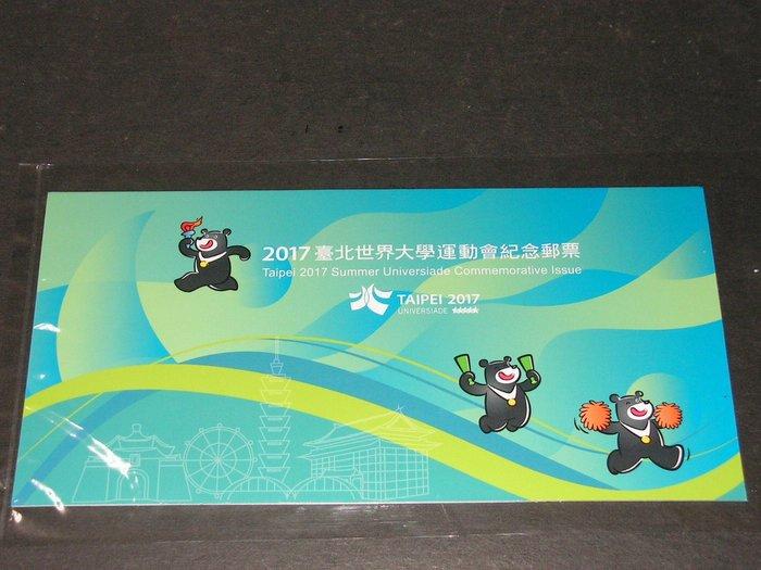 ~愛郵者~〈護票卡〉106年 世大運 2017台北世界大學 會 8全 票 卡 回流上品