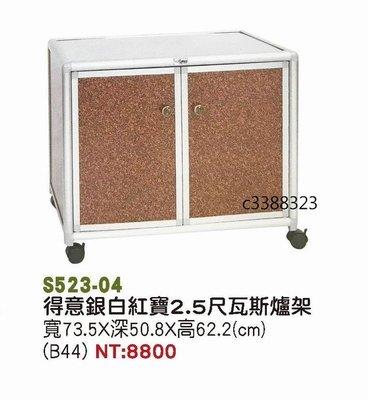 頂上{全新}2.5尺瓦斯爐架(S523-04)廚房櫃/鋁架~另有其它尺寸~需訂做