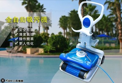 KIPO-無線全自動泳池清洗機 水底吸塵器 SPA池 戲水池水池青潔 池壁清洗 水龜防側翻可爬牆-OMF001104A