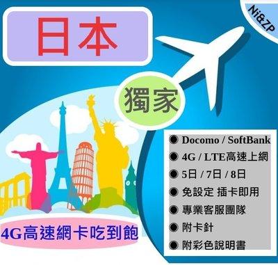 日本原生上網卡 4G獨家高速網卡 中高階卡【5天】 LTE 免設定 SOFTBANK DOCOMO 收訊穩定