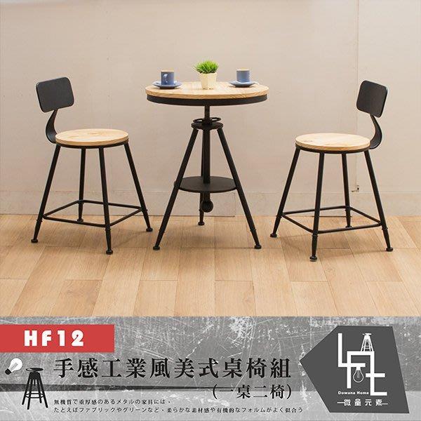 【微量元素-工業風】 手感工業風美式桌椅組-淺色面-HF12-W
