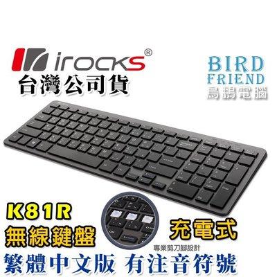 【鳥鵬電腦】irocks 艾芮克 K81R 2.4GHz 無線鍵盤 剪刀腳 大小寫燈 多媒體鍵 電源開關 充電式設計