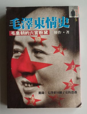 【書香傳富1993】毛澤東情史_韓作---近8成新/初版