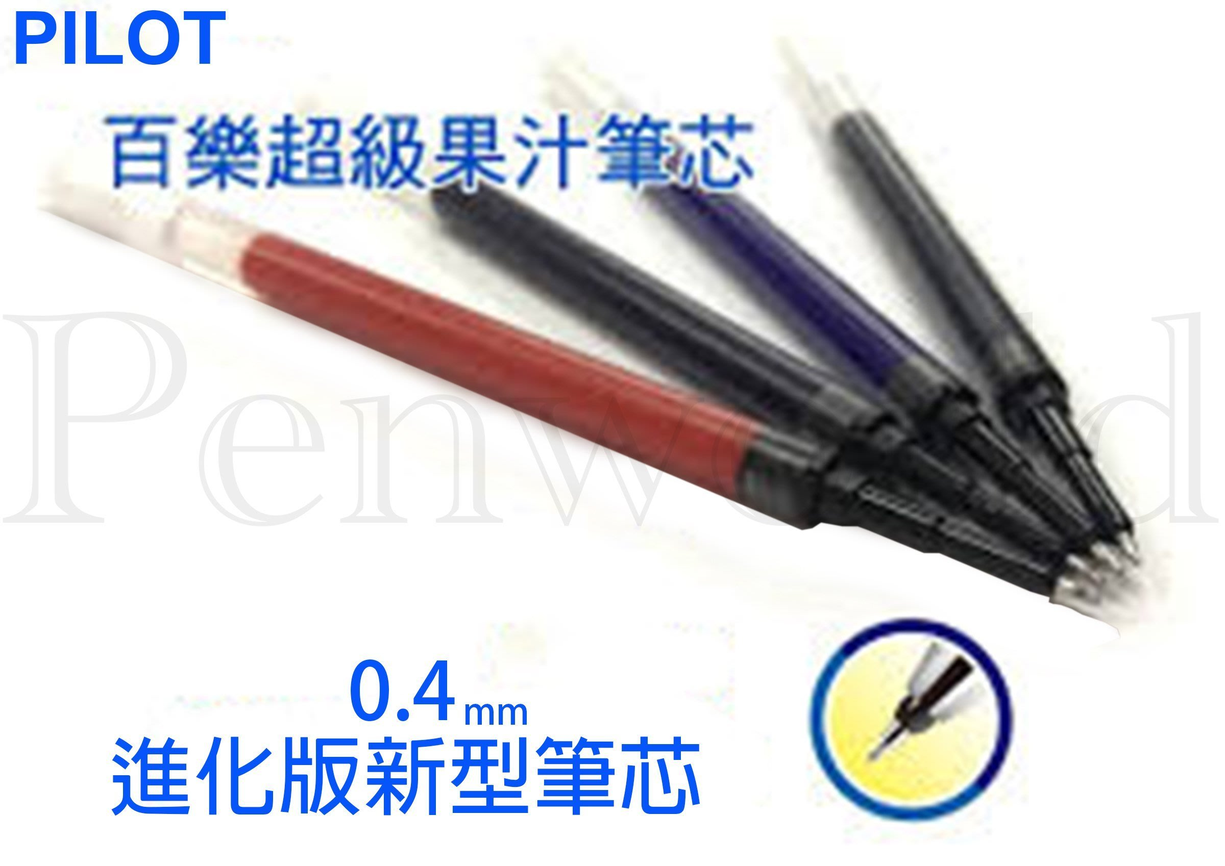 【Penworld】日本製 PILOT百樂 LP3RF12S4超級果汁筆0.4替芯 紅.藍.黑.深藍