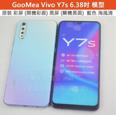 GooMea模型 原裝金屬彩屏Vivo Y7s V17 Neo 6.38吋展示Dummy假機樣品包膜玩具上繳拍片摔機整人