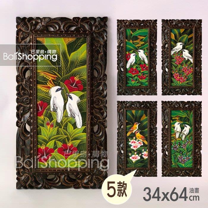 【Bali Shopping巴里島購物】峇里島油畫創作~叢林鳥34x64cm(5款)熱帶島嶼渡假村南洋風木雕框油畫掛飾