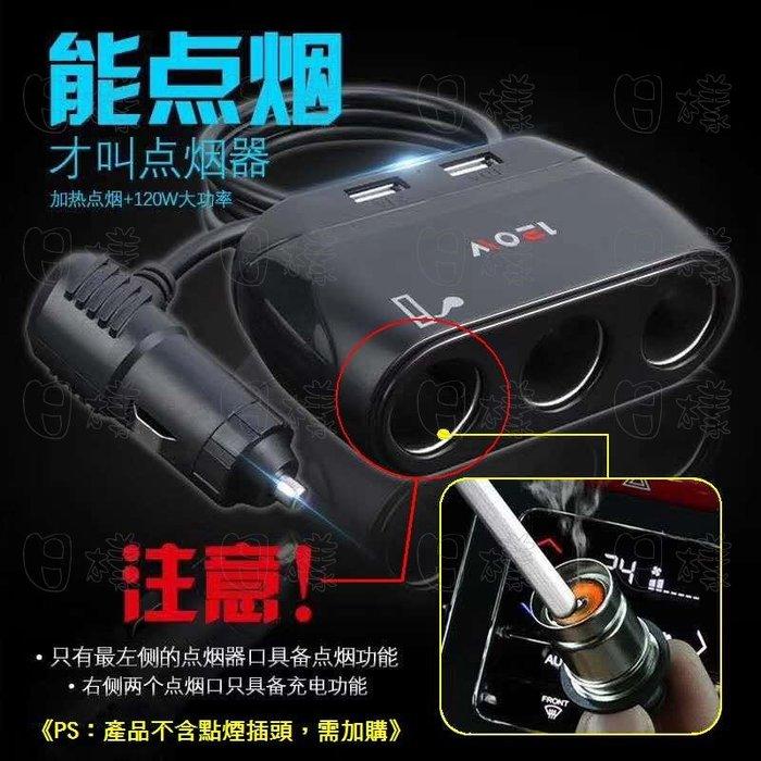 《日樣》真正可點菸 一對三孔點菸器 陶瓷耐高溫點菸座 雙孔USB車充3.1A充電器 一分三 一拖三 120W點煙器A