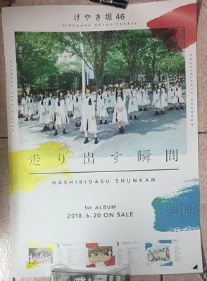 平假名欅坂46 Keyakizaka4 (Hiraganakeyaki) 起跑的瞬間【日版宣傳海報】未貼
