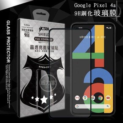 威力家 VXTRA 全膠貼合 Google Pixel 4a 滿版疏水疏油9H鋼化頂級玻璃膜(黑) 玻璃保護貼 螢幕貼
