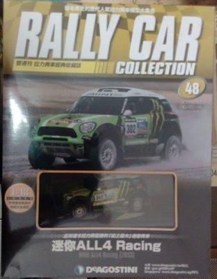 RALLY CAR雙週刊拉力賽車經典收藏誌│第48期│