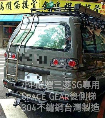 小P嚴選三菱Space Gear後側樓梯304不鏽鋼製 免運費