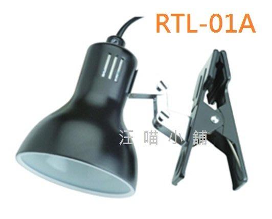 ☆汪喵小舖2店☆ 台灣OTTO奧圖寵物胡瓜型爬蟲專用夾燈罩RTL-01A-S有開關